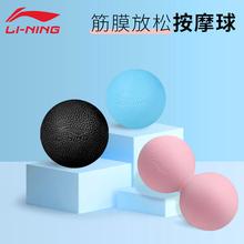 李宁筋膜球花生球肩颈足底按摩球经膜球肌肉放松球颈膜球健身球