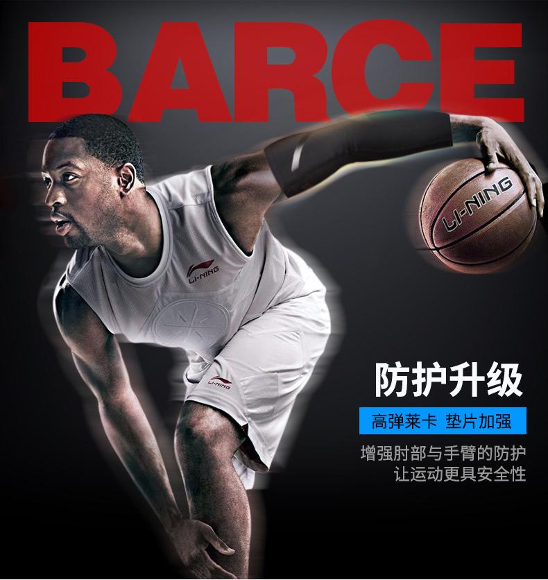 李宁护臂篮球护臂防撞护肘护腕男透气高弹健身夏季运动护具装备