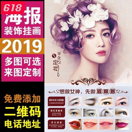 韩式半永久定妆美容院微整形挂画