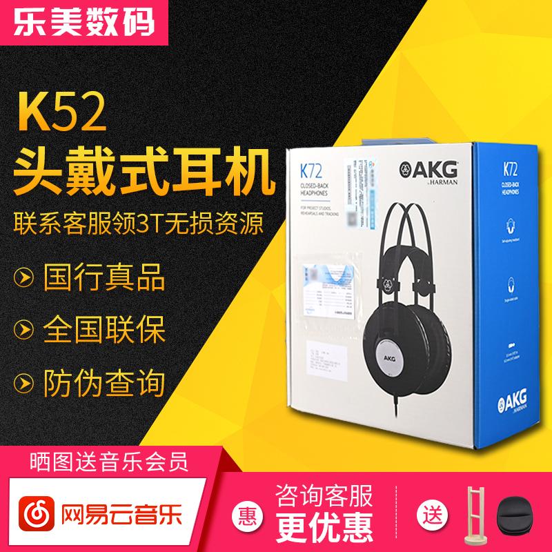 AKG/爱科技 k92 k72 k52头戴式立体声音乐hifi监听录音耳机k44k77