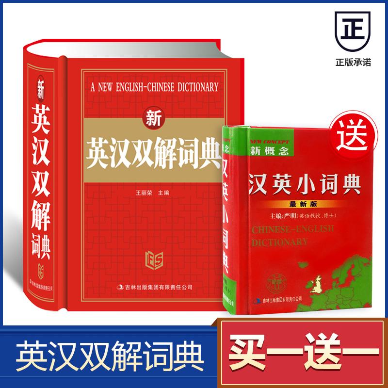 英汉词典今日特惠