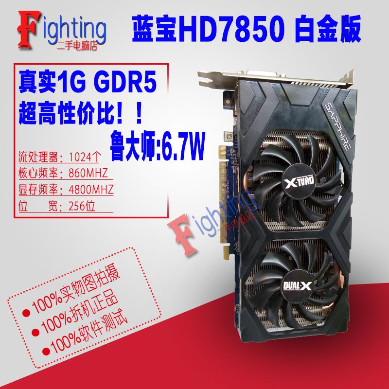 蓝宝石HD7850 1G D5电脑游戏独立显卡