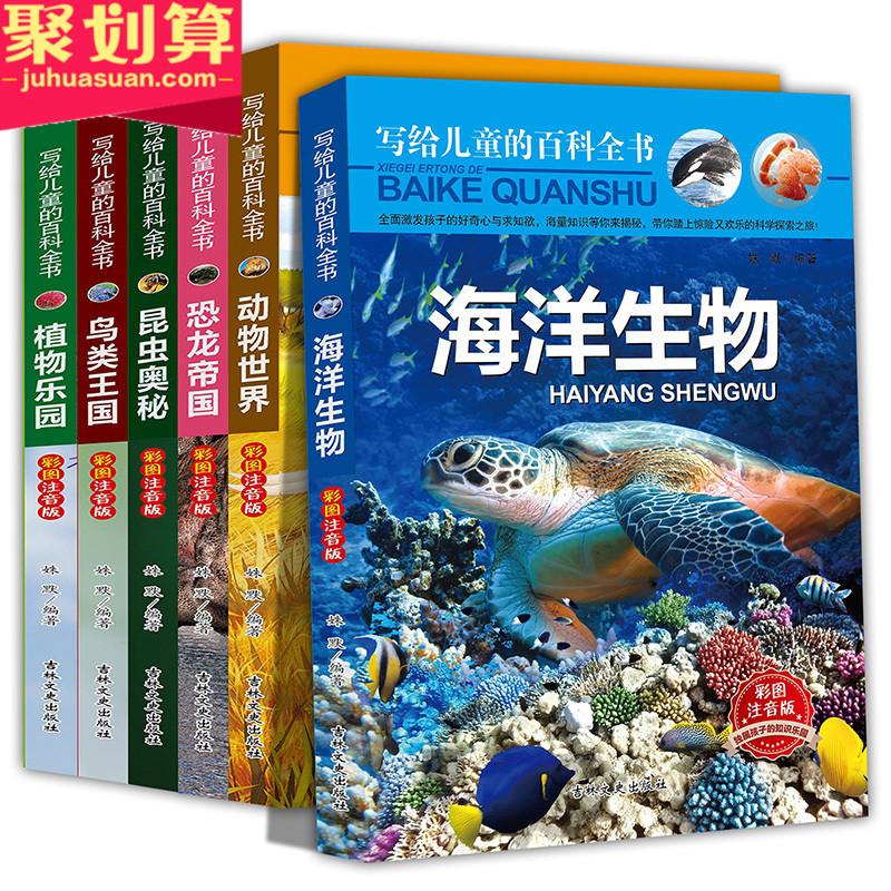 写给儿童的百科全书全套6册一二三四年级课外阅读6-8-9-10-12岁小学生注音版少儿图书科普昆虫海底恐龙书籍海洋植物动物世界大百科