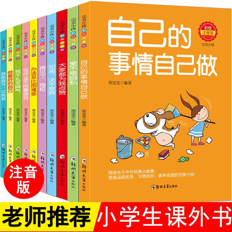 办法总比困难多10册注音版一年级二年级课外阅读小学生必读故事书籍带拼音三四年级课外书儿童文学读物6-7-8-12周岁老师推荐少儿书