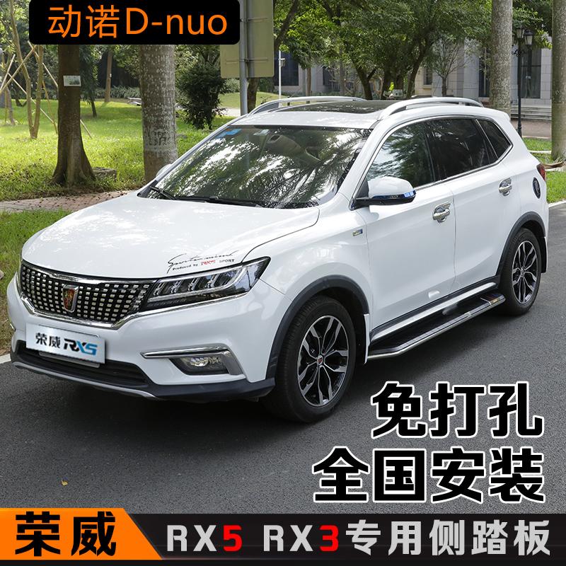 2018荣威RX3改装专用rx5侧踏板SUV越野车外侧脚踏板rx5原厂款带灯