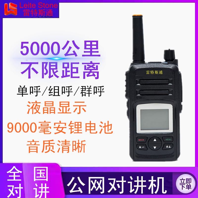 大连雷特斯通公网对讲机LS-350全国户外手持插卡不限距离无线