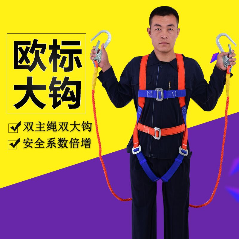 High altitude operation outdoor construction safety belt European style whole body half body five point wear-resistant safety suit factory direct sales