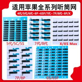 适用苹果6代7代 7plus 8X 8 6P 6SPlus XS Max听筒网罩X XR防尘网图片
