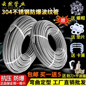 领3元券购买304不锈钢波纹管4分6分热水器连接冷热水管耐热高压防爆金属软管