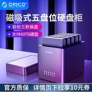 orico /奥睿科多盘位外置外接盒子