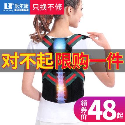驼背矫正器矫正带防驼背纠正神器背部脊椎揹揹佳学生儿童成人男女