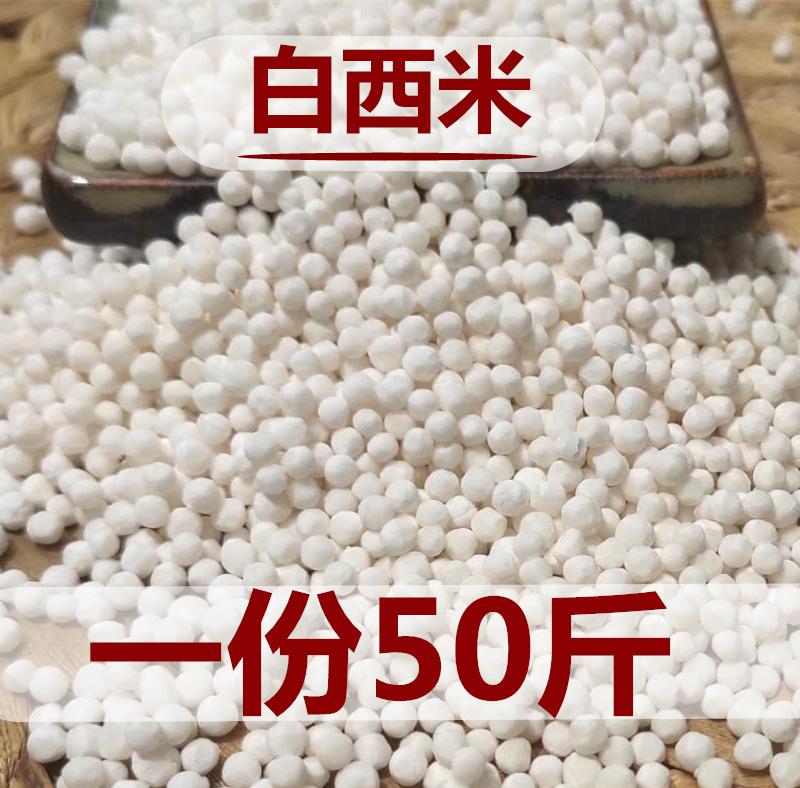 50斤西米奶茶店专用小西米大颗粒西米露水果捞商用包水晶粽子材料