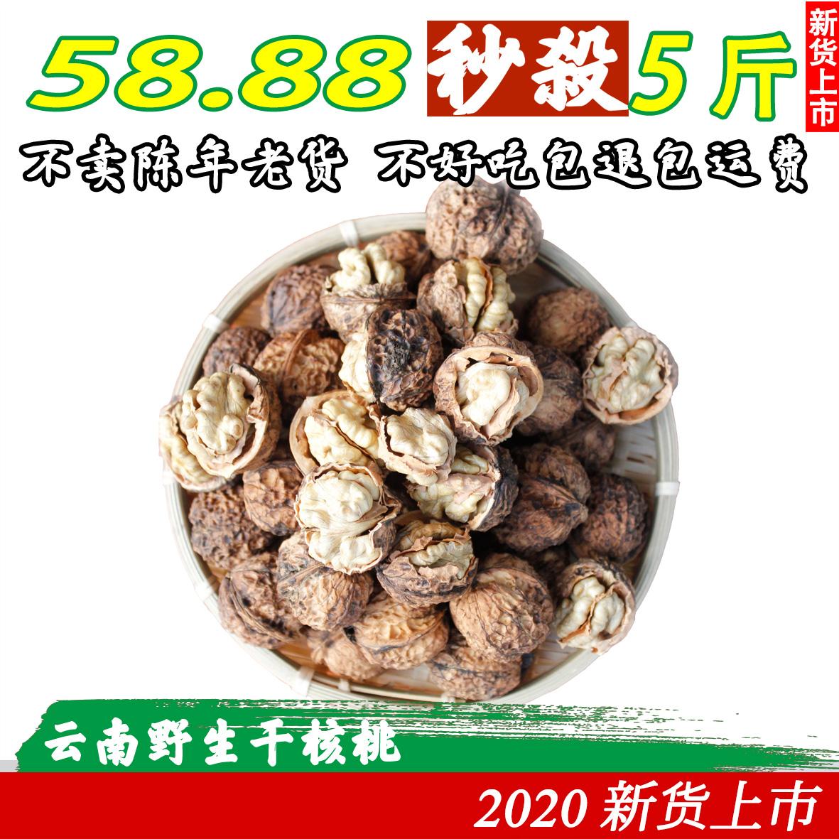 雲南のクルミの5斤のばら売りの野生の古い木の紙の皮の元の味の丑いクルミの皮の薄い2019年の新しい商品の妊婦のクルミ