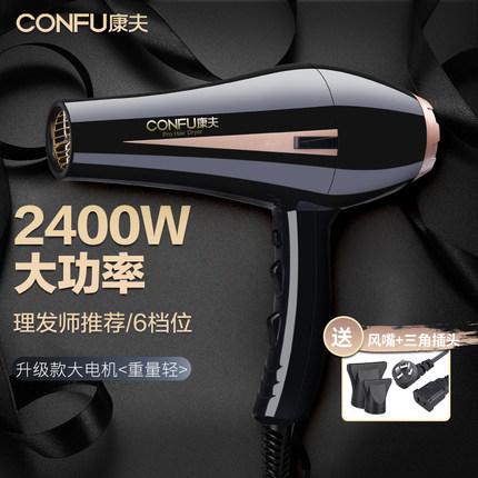 康夫电吹风机家用大功率负离子护发理发店发型师专用静音无声风筒