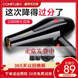 康夫电吹风机家用大功率理发店发型师专用大风力冷热风不伤发风筒图片