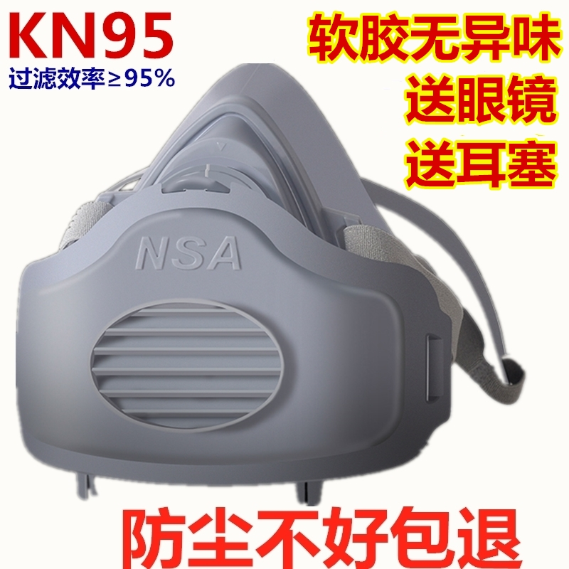 Kn95 dustproof mask industrial dustproof polishing mask Coal Mine cement cleanable, ventilating, decoration dustproof