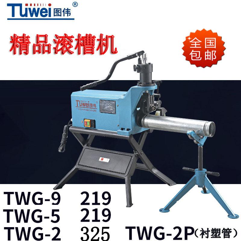 图伟滚槽机 压槽机沟槽机衬塑管勾槽TWG-2P/TWG-5/TWG-9 219/325