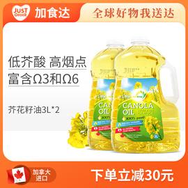 加拿大進口SunCrop芥花菜籽油非轉基因食用油3L*2桶裝家用色拉油圖片