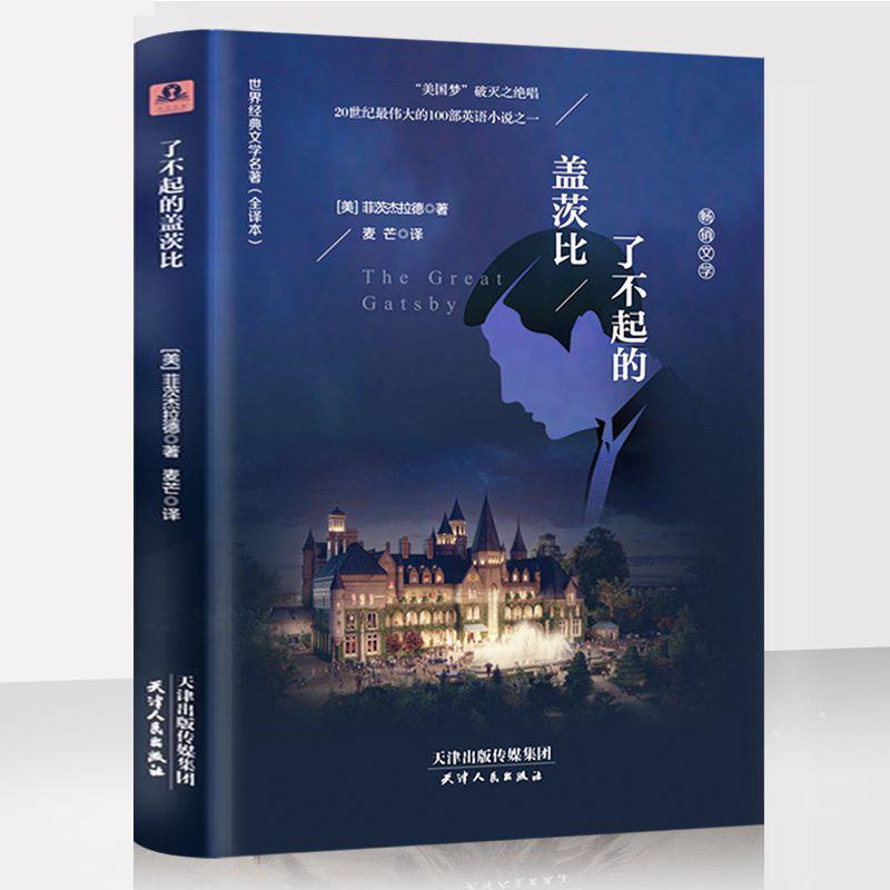 精装了不起的盖茨比 中文版原著正版 菲茨杰拉德 青春励志小说外国世界经典文学名著 青春文学小说青少年中学生成人课外阅读物书籍