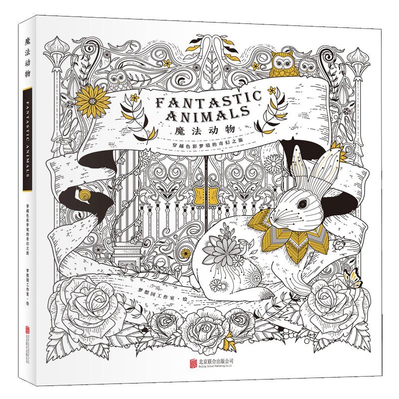 正版包邮 魔法动物 穿越色彩梦境的奇幻之旅 减压涂鸦填色本 内页打孔可拆卸 动物色铅笔彩色涂色绘画  儿童老人图画着色书