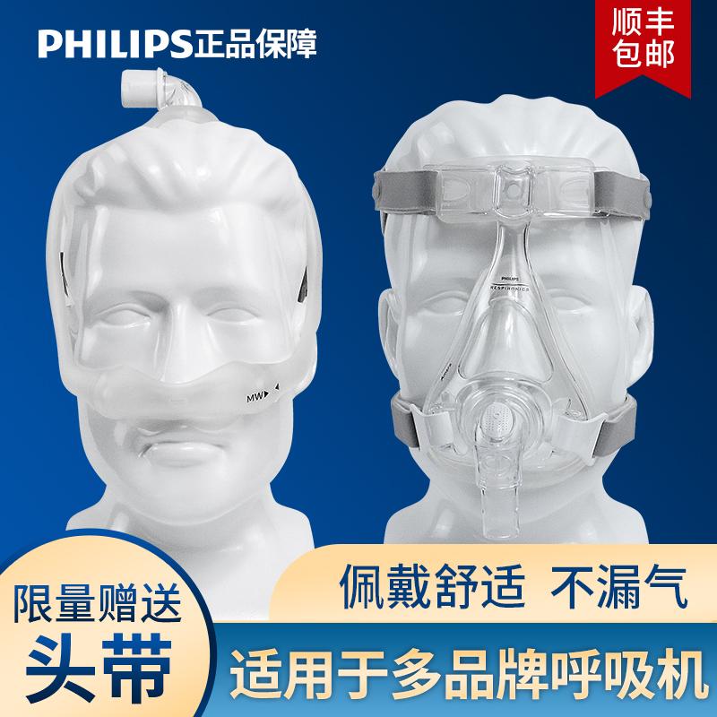 フィリップス呼吸器汎用easylife口鼻マスク付属品酸素吸気ヘッドバンドdreamwear