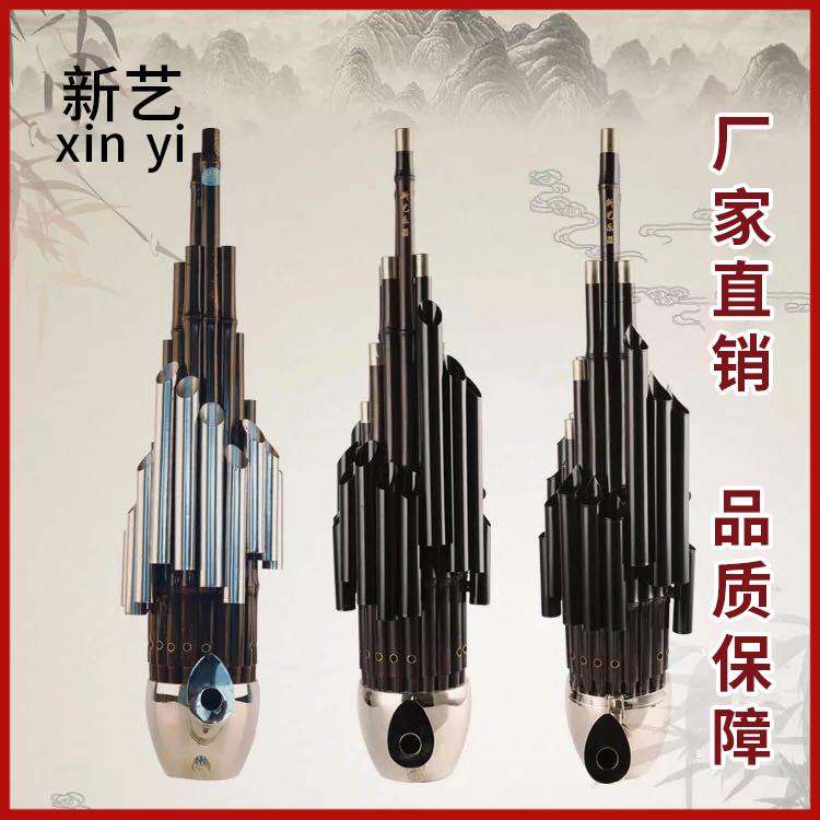 新艺 17簧扩音圆笙乐器 厂家直销 修笙工具 笙盒初学乐队铜斗
