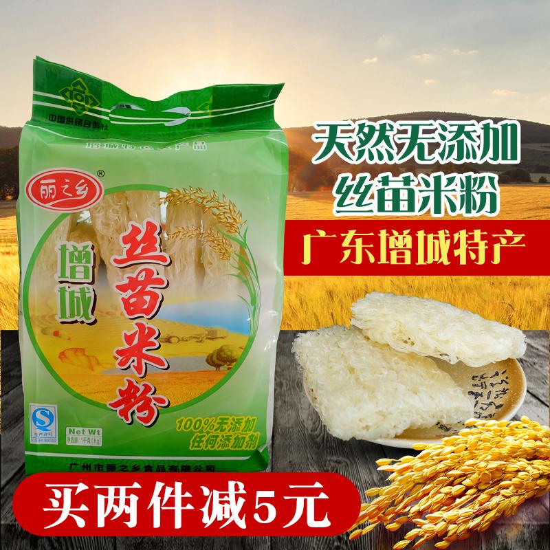 広東増城の特産品の美しい故郷の糸の苗の細い米粉の干しものは米粉の米の線のインスタント食品の春雨の広州のビーフンを炒めます。