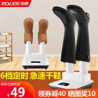 中联干鞋机烘鞋器烘拳套快速家用暖鞋器6档定时烤鞋器除臭烘干机