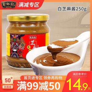 【满99减50】蔡林记纯芝麻酱武汉热干面调料拌面火锅蘸酱食品美食