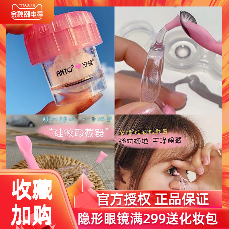 An Tong Japanese type beauty pupil removal device contact lens clip auxiliary tool companion box suction rod forceps Japan