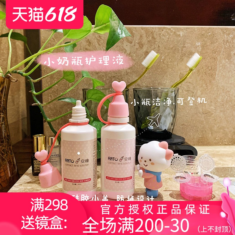 An Tong contact lens care solution 60ml * 4 Portable Travel Pack moisturizing, cleaning, deproteinizing and beautifying pupil liquid