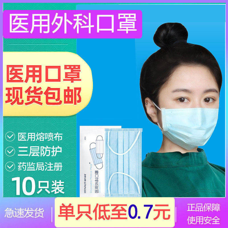 Heidegger Heino medical surgical mask ear hanging children mask mouth protection and ventilation medical disposable medical mask MT