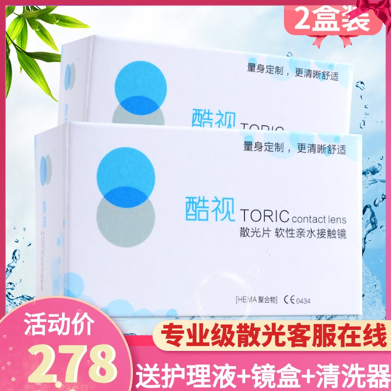 Give 3 gifts] coolvision astigmatism custom-made contact lenses 2 pieces per year personal soft hydrophilic contact YX