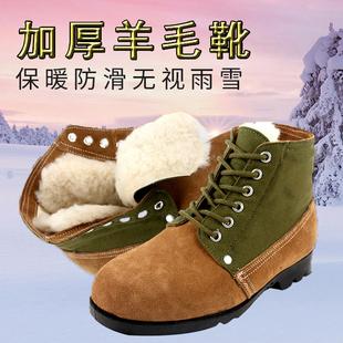 保暖棉靴中老年棉鞋 正品 男士 加厚防寒靴毛皮鞋 大头鞋 纯羊毛靴冬季