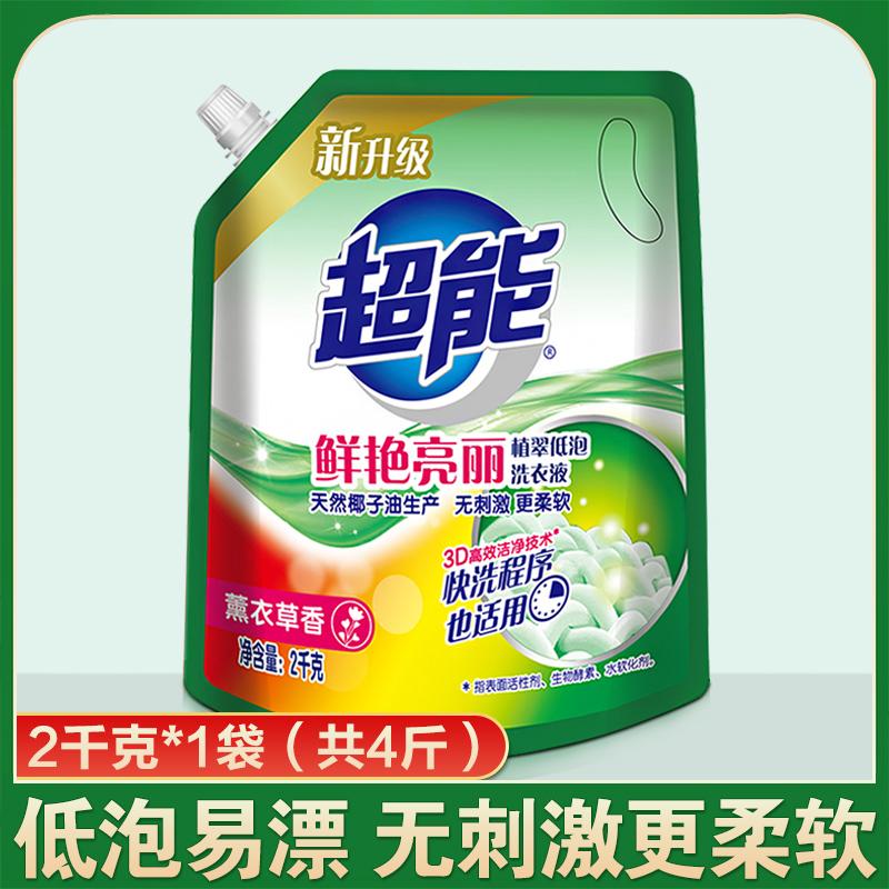 超能洗衣液植翠低泡2kg*1袋装薰衣草香实惠家庭手洗机洗正品促销