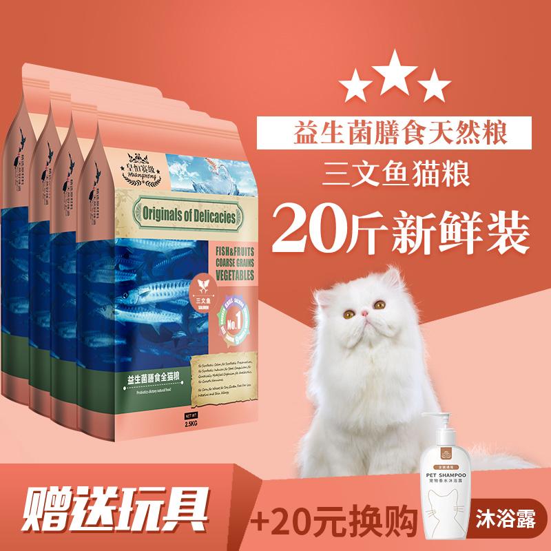 三文鱼猫粮成猫幼猫粮美毛室内全猫去毛球加菲猫天然猫粮专用20斤优惠券