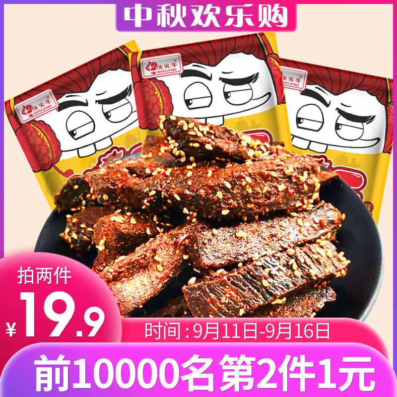 【第二件1元】牛肉干内蒙古风干手撕炭烤麻辣零食小吃休闲食品100
