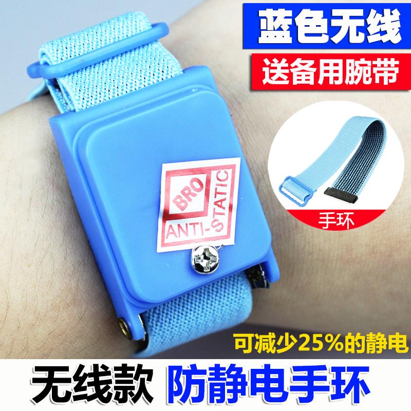 无线防静电手环腕带无绳去除人体静电消除器圈防护工具配件 包邮