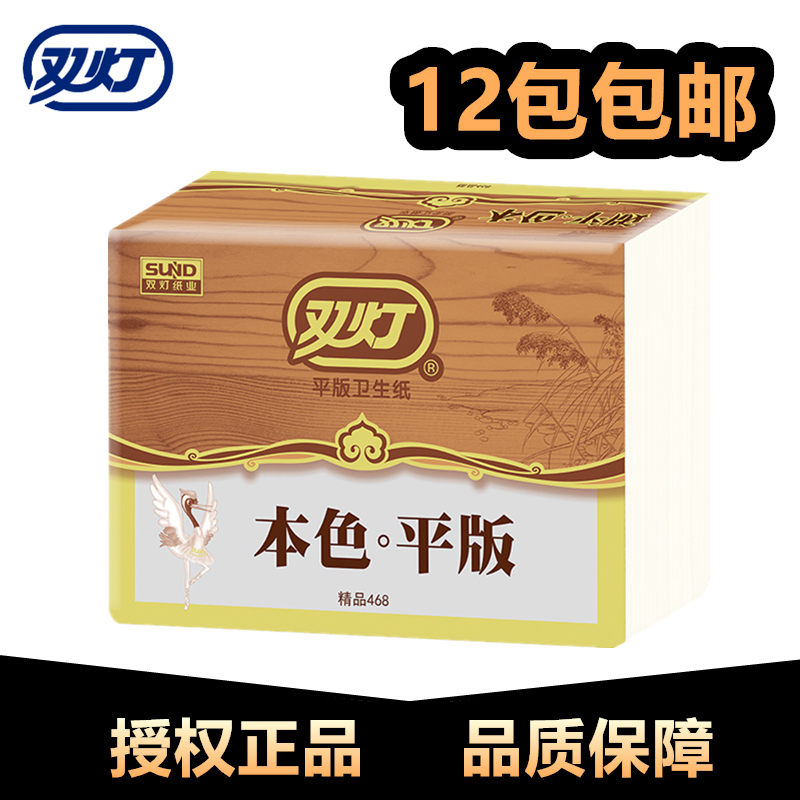 Double lamp toilet paper 468 household toilet paper 12 packs of flat paper thickened toilet paper package