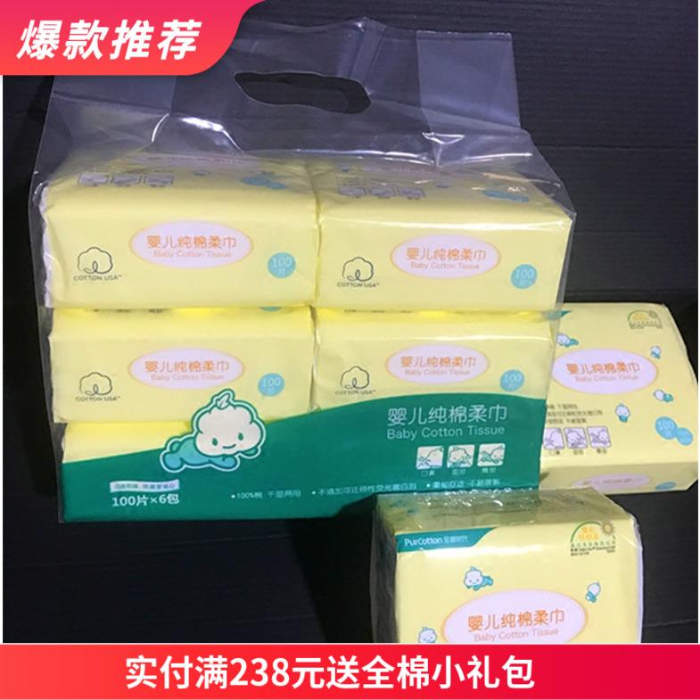 全棉时代棉柔巾 纯棉柔巾婴儿干湿两用 无化学添加 加厚100抽*6包