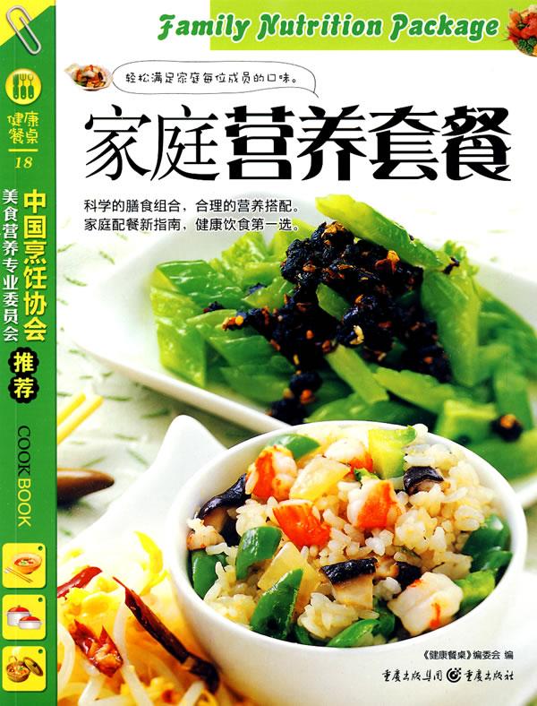 正版现货 家庭营养套餐/健康餐桌18 健康餐桌编委会 9787229003272 重庆出版社