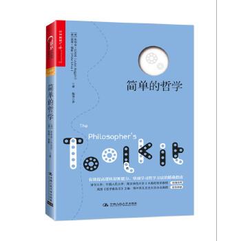 正版现货 简单的哲学 朱利安巴吉尼(Julian Baggini)  彼得 9787300167237 中国人民大学出版社