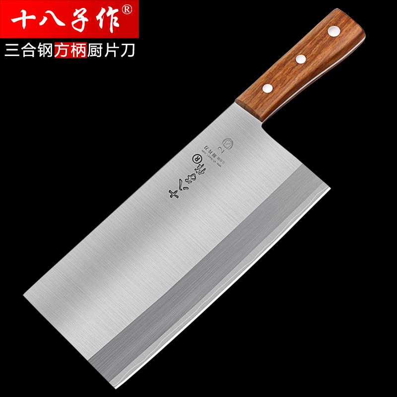 十八子作菜刀厨师专用刀三合钢切片刀1号桑刀专业厨师刀超快锋利
