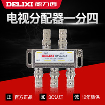 Delixi CCTV distributor cable TV distributor HD TV branch one minute four