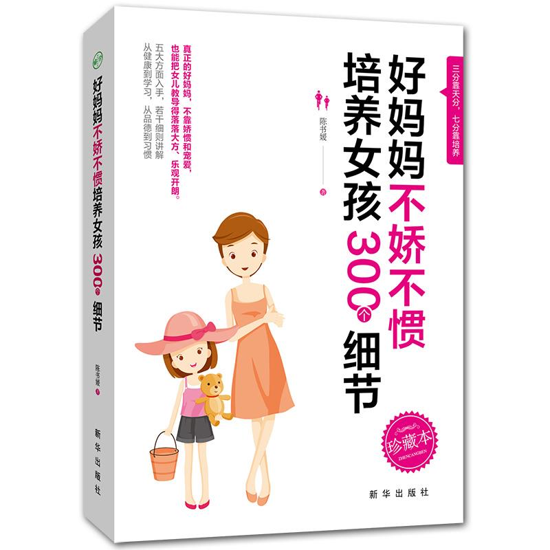 不娇不惯培养女孩300个细节养育家庭教育亲子育儿书籍父母必读的好妈妈胜过好老师不吼不叫如何孩子0到3岁儿童正版百科早教书女儿