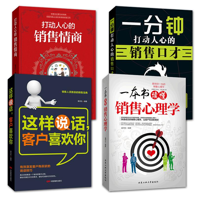 4本 这样说话客户喜欢你+一本书读懂销售心理学+一分钟打动人心的销售口才+销售情商 市场营销技巧销售管理类书籍如何说顾客才会听