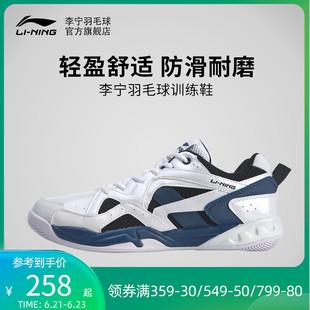 耐磨防滑网面比赛训练运动鞋 透气男鞋 AYTM079 李宁羽毛球鞋