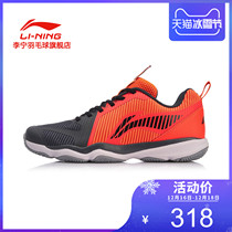 Li Ning Badminton sports shoes 2018 new Ranger TD3 men anti-skid wear-resistant training shoes AYTN053