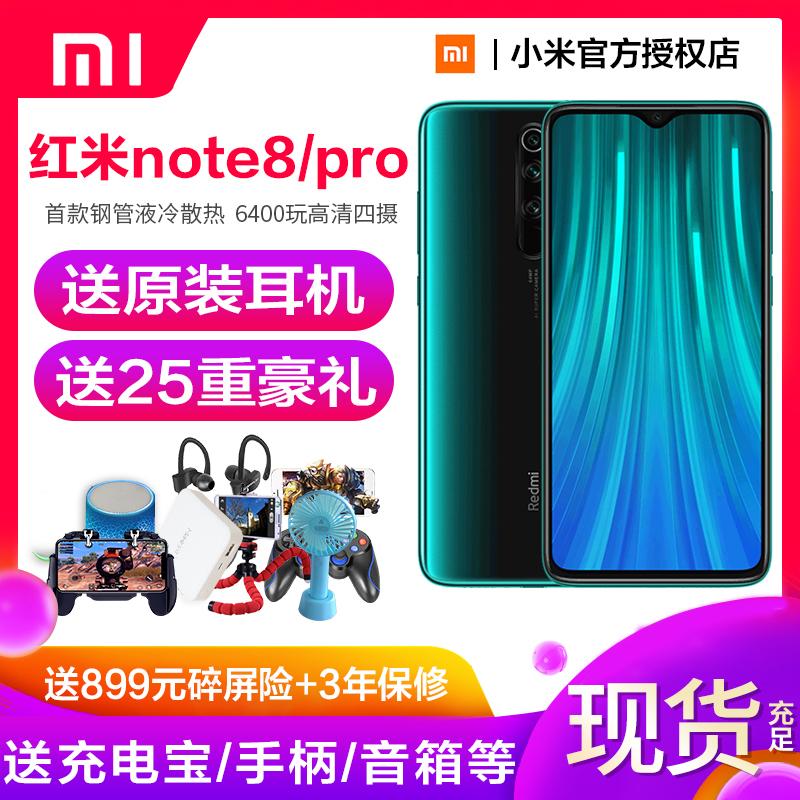 当天速发Xiaomi/小米 Redmi Note8 Pro官方红米note8pro手机note7