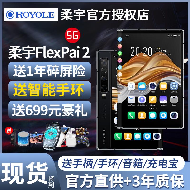 新品柔宇royole flexpai 2 5g手机